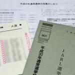 <集計結果公表は今夜か?>JARL「平成30年通常選挙」の開票作業が始まる