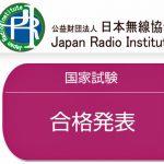 4月6日、7日に実施した第一級アマチュア無線技士、第二級アマチュア無線技士国家試験の合格者発表