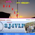 <発見&交信しにくい!? QRP(基本出力5W)局>QRPデー記念局「8J4VLP」「8J6VLP」「8J8VLP」「8J9VLP」が運用スタート