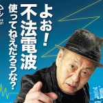 <免許を受けずに無線局を開設>近畿総合通信局、大阪府東大阪市在住の第四級アマチュア無線技士を42日間の業務停止処分