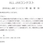 <高齢者と交信するほど得点がアップ!>JARL北海道地方本部、6月23日(土)21時から24時間「2018 ALL JA8コンテスト」を開催