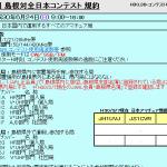 <県内の移動運用局(HF部門)は1,000点加算>JARL島根県支部、6月24日(日)9時から7時間「第38回島根対全日本コンテスト」を開催