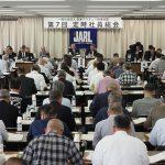 【速報】<JARL第7回定時社員総会>理事候補者17名はすべて選任される