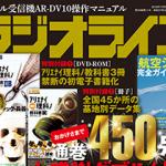 "<AR-DV10完全操作ガイドを掲載、別冊付録は""航空ショー完全ガイド2018"">三才ブックスが月刊「ラジオライフ」2018年8月号を刊行"