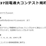 <電波型式は「電信」のみ>電通大クラブ、7月21日(土)17時から20時まで「第37回電通大コンテスト」を開催