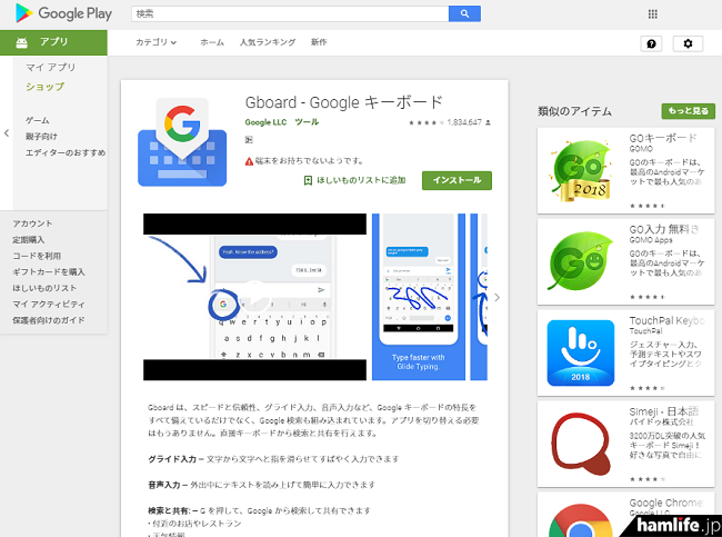 Google Play(Android版)「Gboard - Google キーボード」(パソコン画面)
