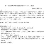 <電信・電話・画像通信が対象>JARL長崎県支部、7月22日(日)9時から3時間にわたり「第32回長崎県非常通信訓練コンテスト」を開催