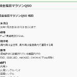 <特別ルール!「JE」&「JM」プリフィックス局との交信は得点が2倍>JARL福島県支部、7月25日(水)から31日(火)まで「第49回全福島マラソンQSO」開催