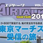 【ハムフェア2018】<無料配布!2日間で500部限定>ライセンスフリー無線のサークル「CBCN」、本格派機関誌「AIRTALK 2018(Vol.21)」発行