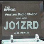 <20局交信で特製グッズ贈呈 >JARD、8月15日(土)から30日(日)まで一般局も参加できる「HAMtte交信パーティー2020 夏」を開催