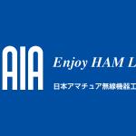 <アマチュア無線機器メーカー9社が加盟する業界団体>JAIA、2月28日(日)にYouTubeのライブ配信で「Web JAIAフェア」を開催