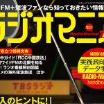 <ラジオ受信やradiko聴取の裏テクニック!!>三才ブックス、8月29日に「ラジオマニア2018」を刊行