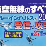 <ブルーインパルスを受信攻略、IC-R30徹底インプレ>三才ブックス、9月28日に「航空無線のすべて2019」を刊行