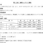 <固定局の電力制限100Wまで>JARL福岡県支部、9月22日(土)21時から「第12回福岡コンテスト」開催
