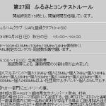 <周波数別の時間帯分割なし>No.5ハムクラブ、9月23日(日・祝)15時から3時間「第27回ふるさとコンテスト」を開催