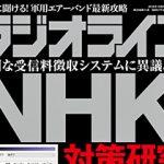<第3特集は「軍用エアーバンド受信ガイド」>三才ブックスが月刊「ラジオライフ」2018年11月号を刊行