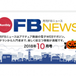 「月刊FBニュース」、6つの連載とニュース2本をきょう公開!!