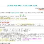 <RTTYに特化した世界規模のコンテスト>10月20日(土)9時から48時間、JARTS主催の「JARTS WW RTTY CONTEST 2018」開催