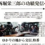 <西堀榮三郎記念 探検の殿堂無線倶楽部(JL3YRT)>10月24日(水)、結成10年の記念事業プロジェクトを立ち上げネパールから日本に向けオンエアー
