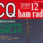 <特集は「ハムログを活用しよう!」、恒例「オリジナル カレンダー2019」つき>CQ出版社が月刊誌「CQ ham radio」2018年12月号を刊行