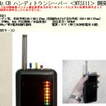 <「製品開発を進める」ことを発表!!>西無線研究所、「CB無線27MHzハンディトランシーバー『NTS111』開発ページ」オープン