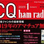 <特集は「2019年のアマチュア無線」、恒例「ハム手帳2019」つき!!>CQ出版社が月刊誌「CQ ham radio」2019年1月号を刊行