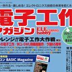 <別冊付録として懐かしの「マイコンBASIC Magazine(ベーマガ)」が復活!!>電波新聞社が季刊誌「電子工作マガジン」2018年冬号を刊行