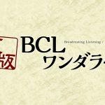 <CQ ham radio誌の新連載>「瓦版 BCLワンダラー」、All India Radio(インド)の受信報告を募集中!