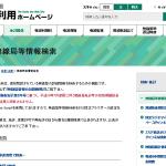 <総務省の最新データベース>無線局等情報検索(7月16日時点)、アマチュア局が8日間あまりで220局減少し「408,699局」