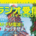 <ラジオファンのバイブルな1冊>三才ブックス、1月29日に「ラジオ受信バイブル2019」刊行