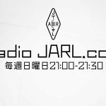 <JARLの「個人賛助会員」募集について>「Radio JARL.com」第73回放送分の音声ファイルをWebサイトで公開