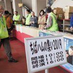 【速報】約500名が来場!! JARL千葉県支部主催「ちばハムの集い2019」の模様