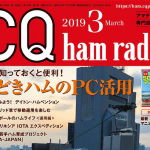 <特集は「今どきハムのPC活用」>CQ出版社が月刊誌「CQ ham radio」2019年3月号を刊行