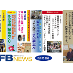 <IC-9700用ハンドルの製作&インプレッションその2>「月刊FBニュース」、6つの連載とニュース2本をきょう公開!!
