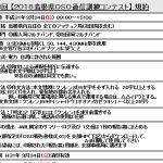<和文による通報を相互に伝達>JARL島根県支部、2月24日(日)9時から6時間「第3回 2018年 島根県OSO通信訓練コンテスト」開催