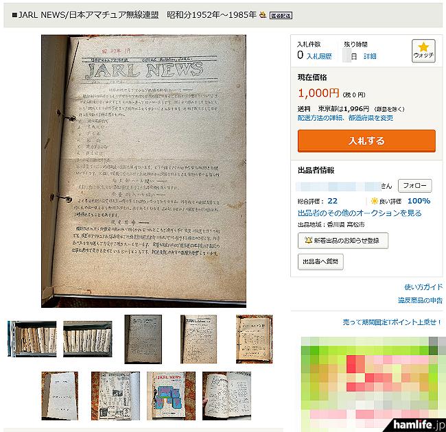 688710d14cc4 JARL元会長、稲毛 章氏(JA5MG)が収集品した、1952(昭和27)年から1985(昭和60)年まで34年分の「JARL NEWS」がヤフオクに 出品(ヤフオクの画面から)