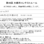 <区、中核市、都府県支庁の数がマルチに>No.5ハムクラブ、3月21日(木・祝)15時から3時間にわたり「第49回 大都市コンテスト」を開催