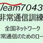 <訓練開始10時に1分間の黙祷を> 3月7日(日)10時から「Team7043」が全国規模の訓練「非常通信のためのロールコール」を実施