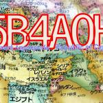 【特別寄稿】日本に居ながらにして外国のコールサインを取得! Part4「ノービザ、ノーCW、電子メール一発申請、こちらはキプロス『5B4AOH』です」編