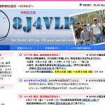 <QRP(基本出力5W)のJARL特別記念局、トカラ列島口之島からの移動運用も!!>4月26日からQRPデー記念局「8J4VLP」「8J6VLP」「8J8VLP」「8J9VLP」が運用開始