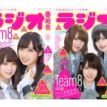<特集は「AKB48 Team 8 ラジオ完全ガイド」、Amazonでは限定表紙デザイン版も購入可能>三才ブックス、「ラジオ番組表 2019春号」を4月29日に刊行