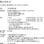 <現状スタイルの賞状は次回で終了>JARL新潟県支部、5月19日(日)13時と16時の3時間ずつ2回に分けて「第19回 新潟コンテスト」開催