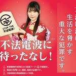 <免許を受けずに無線局を開設>関東総合通信局、神奈川県横須賀市在住の女性ハム(4アマ)を48日間の業務停止処分