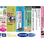"<MasacoらYL勢が""サバゲー""を楽しむ!!>「月刊FBニュース」、7つの連載とニュース3本をきょう公開!!"