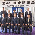 <無線ショップの「専門会員制度」を廃止、事務局を移転>日本アマチュア無線機器工業会(JAIA)、5月23日に第49回定時総会を開催