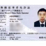 """<""""免許証の番号""""に特徴あり>読者提供!! これが「令和元年」の無線従事者免許証だ"""