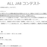<年齢別で高齢者と交信するほど得点アップ!>JARL北海道地方本部、6月22日(土)21時から24時間「2019 ALL JA8コンテスト」を開催