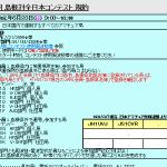 <県内の移動運用局(HF部門)は1,000点加算>JARL島根県支部、6月23日(日)9時から7時間「第39回 島根対全日本コンテスト」を開催