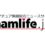 1~3位を独占! 「CQ ham radio」「HAM world」「QEX Japan」3誌の新刊情報--11月10日(日・祝)~11月16日(土)まで先週の記事アクセスランキングTop10