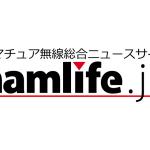 JARLの「年齢層別会員構成」「資格別分布」「QSLカード転送処理枚数」などに関心集まる--5月2日(日)~5月8日(土)まで先週の記事アクセスランキングTop10